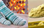 Сухая горчица в носки детям от кашля