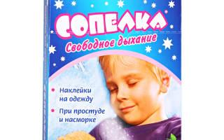 Пластырь от насморка для детей от года