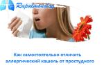 Признаки аллергического кашля