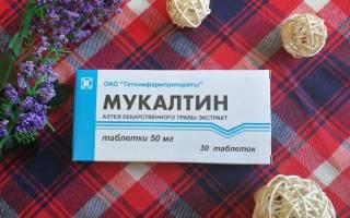 Муколитические средства от кашля взрослым