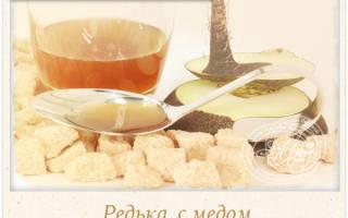 Как пить редьку с медом от кашля