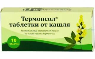 Таблетки от кашля на основе термопсиса