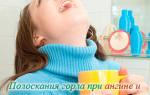 Полоскание горла при хроническом тонзиллите