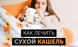 Очень сильный сухой кашель у взрослого