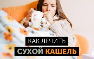 Сильный сухой кашель у взрослого чем лечить