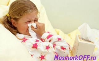 Как вылечить сильный насморк у ребенка
