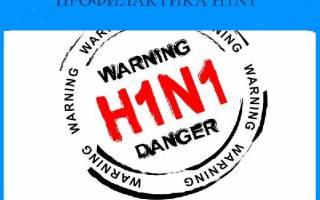 Грипп h1n1 симптомы лечение