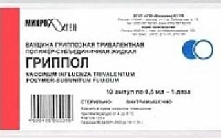 Прививка против гриппа гриппол