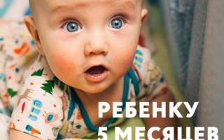 Кашель у 5 месячного ребенка