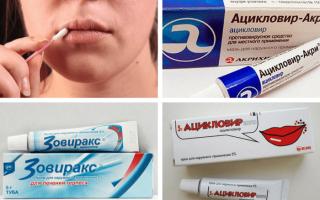 Мазь от простуды на губах дешевая