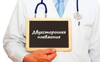 Двухсторонняя пневмония у взрослого продолжительность лечения