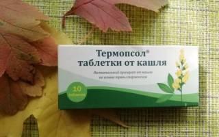 Таблетки от кашля рАССасывать или глотать